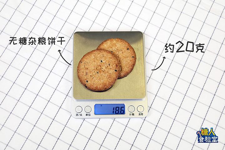 杂粮饼干-1s-720.jpg